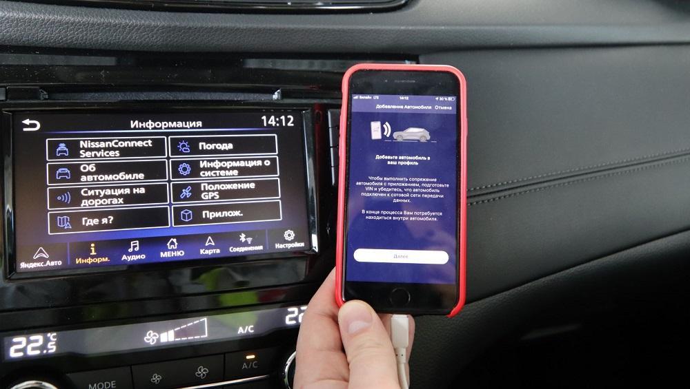 связь с автомобилем через мобильное приложение Nissan Connect Services