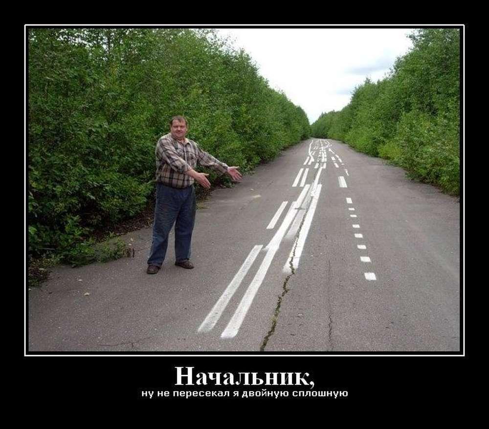 дорога счастье демотиваторы