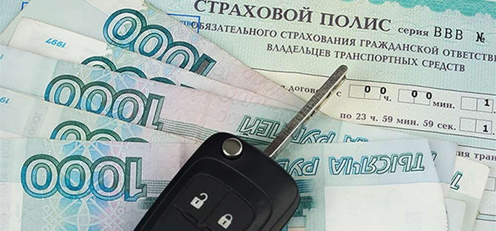 Купить осаго за 1000 рублей